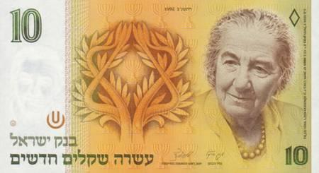 Israel, 10 Schekel mit Golda Meir